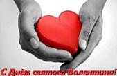 Открытка с Днем Святого Валентина, сердце в руках