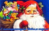 Открытка с наступающим Новым годом, Дед мороз