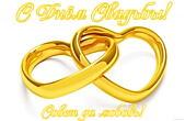 Открытка с Днем свадьбы, обручальные кольца-сердечки