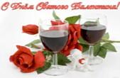 Открытка с Днем Святого Валентина, вино и розы
