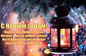 Открытка с Новым годом, Желаем вам любви и ласки, желаем в жизни доброй сказки! Пусть Новый год вам принесет удач на много лет вперед!