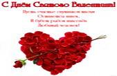 Открытка с Днем Святого Валентина с пожеланием