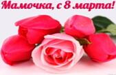 Открытка с 8 марта, мамочка, тюльпаны и роза