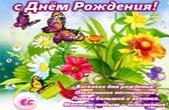 Открытка с Днем Рождения с стихотворением, цветы и бабочки