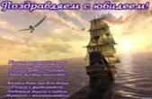 Открытка Поздравляем с юбилеем с пожеланием для мужчины, корабль в море