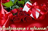Открытка Поздравляем с юбилеем, цветы, красные розы