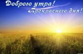 Открытка с добрым утром, прекрасного дня, рассвет
