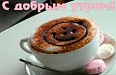 Открытка с добрым утром романтичная, кофе и цветы