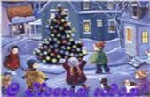Открытка с Новым годом, новогодняя елка и дети