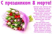 Открытка с праздником 8 марта с стихотворением-пожеланием, букет тюльпанов