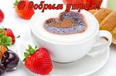 Открытка с добрым утром романтичная, кофе и клубника