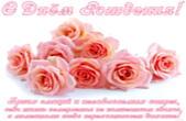 Открытка с Днём рождения с пожеланием, цветы, розы