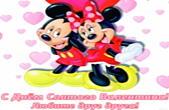 Открытка с Днем Святого Валентина, герои мультфильмов, Микки и Мини