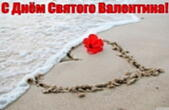 Открытка с Днем Святого Валентина, сердце на песке