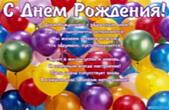 Открытка с Днем Рождения с стихотворением, воздушные шары