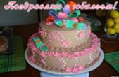 открытка Поздравляю с юбилеем, 50 лет, торт