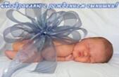 Открытка поздравляю с рождением сына