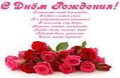 Открытка с Днем Рождения женщине, цветы, розы, с пожеланием-стихотворением