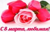 Открытка с 8 марта, любимая, тюльпаны и роза