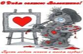 Открытка с Днем Святого Валентина, медвежонок-художник и сердце