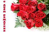 Открытка с Днем Рождения, цветы, красные розы, букет