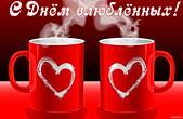Открытка с Днем влюбленных, кружки с сердечками