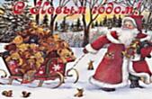 Открытка с Новым годом, Дед Мороз и игрушки