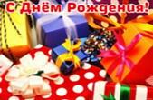 Открытка с Днем Рождения, подарки