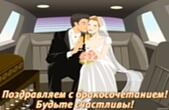 Открытка Поздравляем с бракосочетанием, невеста и жених