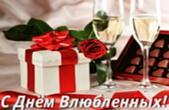 Открытка с Днем влюбленных, шампанское и подарок