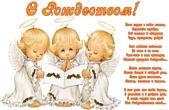 Открытка с Рождеством, стих-пожелание, ангелочки