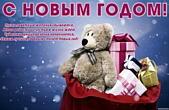 Открытка с Новым годом с поздравлением, подарки и медвежонок