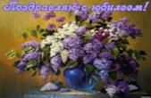 Открытка Поздравляю с юбилеем, цветы, букет сирени в вазе