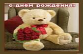 Открытка с Днем Рождения, цветы, медведь и букет красных роз