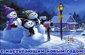 Открытка с наступающим Новым годом, снеговики
