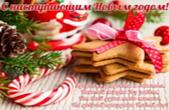 Открытка с наступающим Новым годом, Здоровья, радости и счастья, Веселой жизни без забот, От всей души тебе желаю, На добрый праздник Новый год!