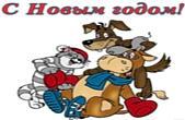 Открытка с Новым годом, герои мультфильмов, Простоквашино