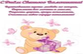 Открытка с Днем Святого Валентина с пожеланием, Вдохновляет пусть любовь по жизни, Окрыляет все мечты и мысли, Радость дарит, грезы исполняет, Счастьем твое сердце наполняет!
