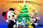 Открытка с Новым годом, герои мультфильмов, Микки Маус и новогодняя елка