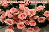 Открытка Поздравляю с юбилеем, цветы, розы