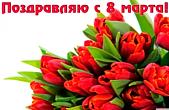Открытка с 8 марта, алые тюльпаны