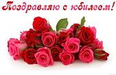 Открытка Поздравляю с юбилеем, цветы, красные и розовые розы