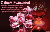 Открытка с Днем Рождения с стихотворением, цветы, розовые розы и бокал вина