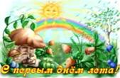 Открытка с первым днем лета, солнце, ягоды, цветы, грибы