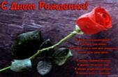 Открытка с Днем Рождения, цветы, красная роза, с поздравлением, стихотворение