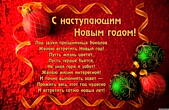 Открытка с наступающим Новым годом, Под звуки праздничных бокалов Желаю встретить Новый год! Пусть жизнь цветет, Пусть сердце бьется, Не зная горя и забот! Желаю жизни интересной! И точно выполнить завет — Прожить весь этот год чудесно И встретить сотню н