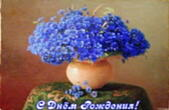 Открытка с Днем Рождения, цветы, васильки в вазе