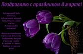 Открытка Поздравляю с праздником 8 марта с стихотворением-пожеланием, букет тюльпанов