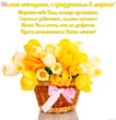 Открытка к 8 марта коллегам с пожеланием, цветы, Мирного неба Вам, солнца лучистого, Счастья заветного, самого чистого! Много Вам ласки, тепла, доброты, Пусть исполняются Ваши мечты!