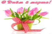 Открытка с Днем 8 марта, букет тюльпанов